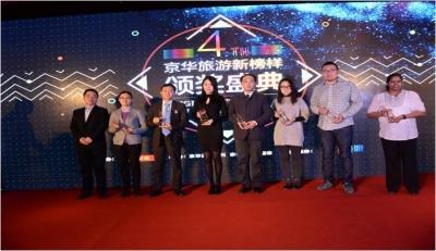 sl_jinhua_award